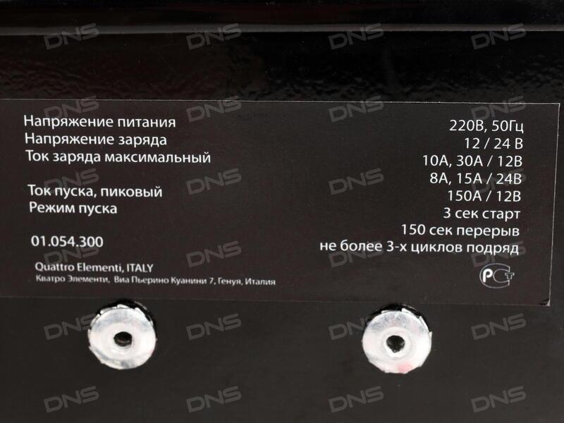 Устройство пуско-зарядное Quattro Elementi Start&go 150 - фото 8