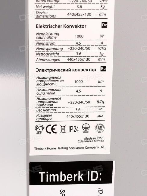 Конвектор Timberk TEC.E3 M 2000