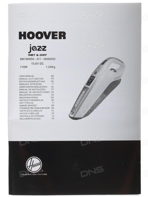 Инструкция по применению джаз
