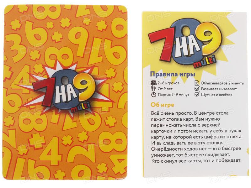 7 карты лет играть