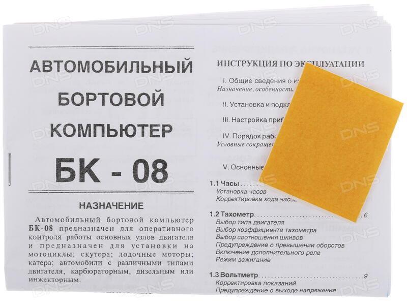 бк 3 инструкция