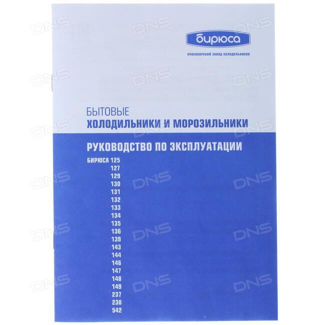Морозильник саратов 129 инструкция по эксплуатации