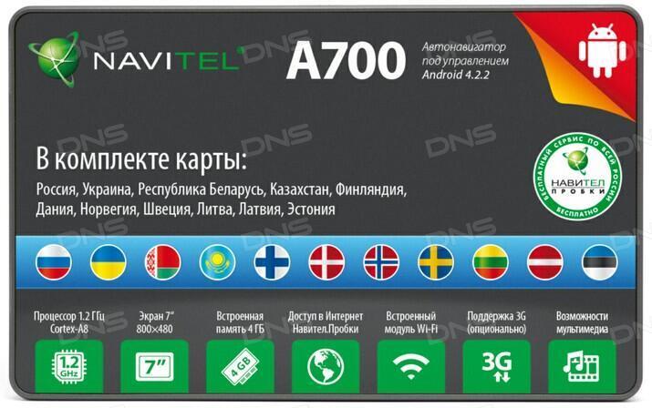 драйвер для Navitel A700 скачать бесплатно - фото 9