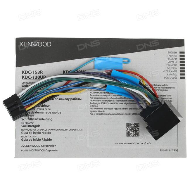 0fdc108690d6 Отзывы покупателей о Автопроигрыватель KENWOOD KDC-130UB. Интернет ...