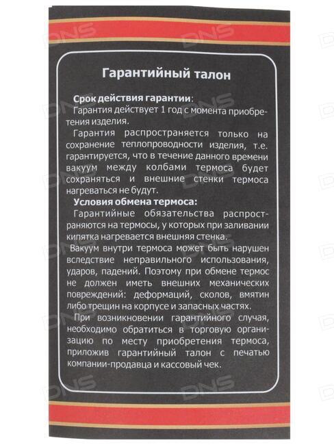 Термос Арктика 106-500 500ml Black