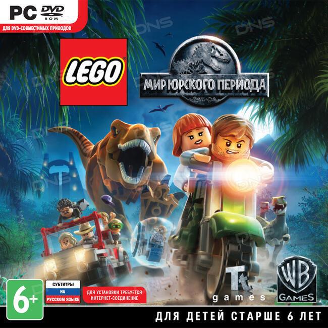 Лего мир юрского периода игра скачать бесплатно на компьютер